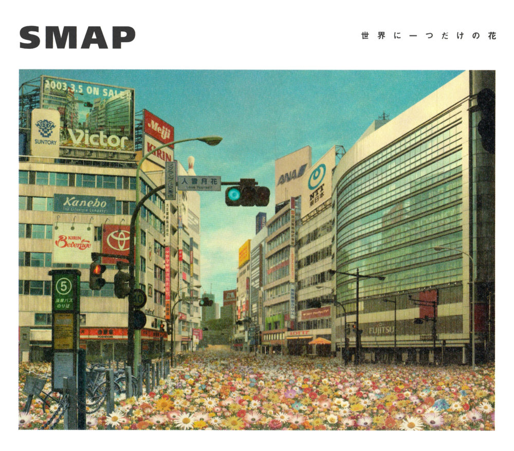 SMAP (スマップ) 35thシングル『世界に一つだけの花 (シングル・ヴァージョン)』(2003年3月5日発売) 高画質ジャケット画像