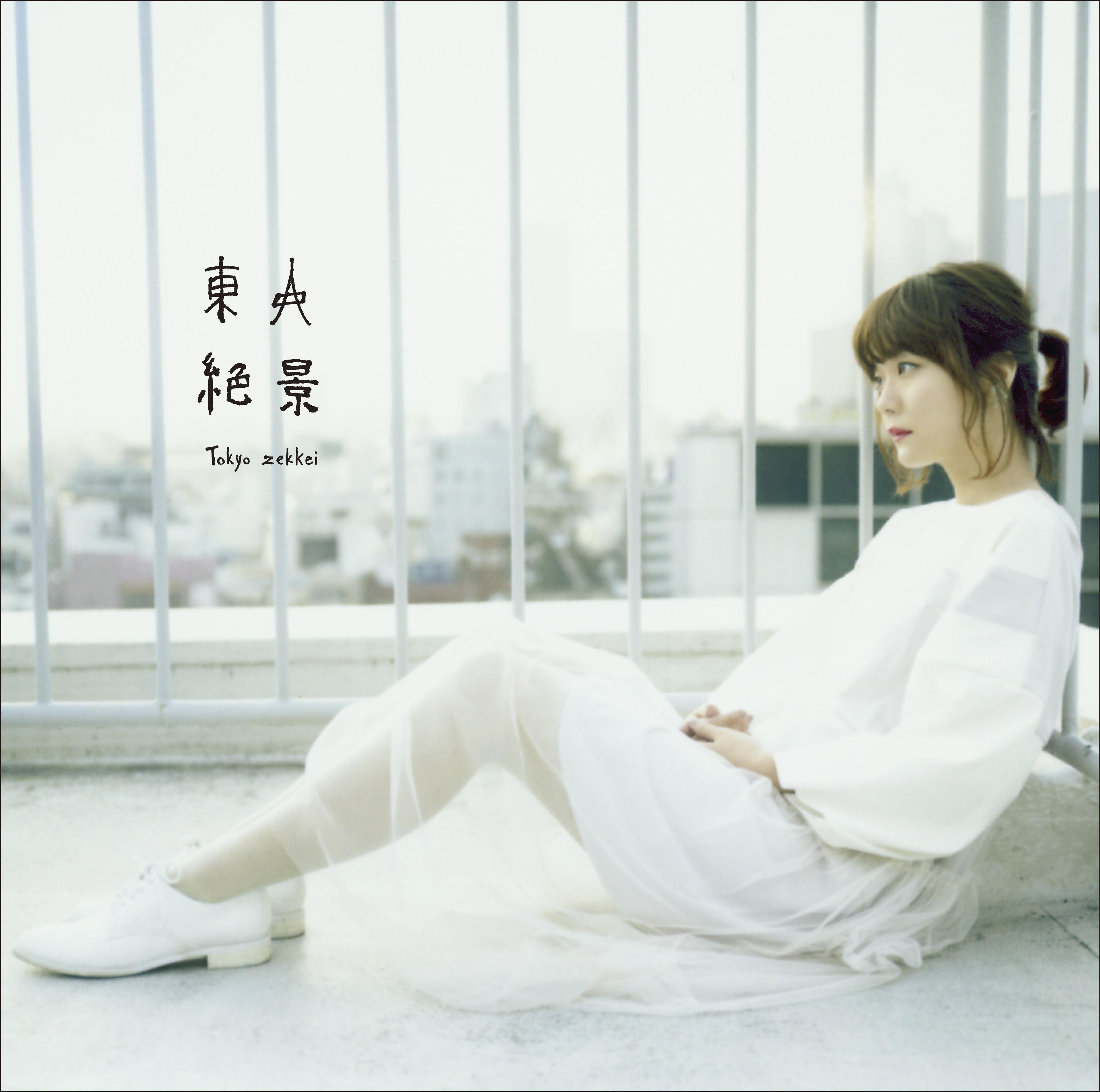 吉澤嘉代子 (よしざわかよこ)『東京絶景 (とうきょうぜっけい)』(通常盤) 高画質ジャケット画像