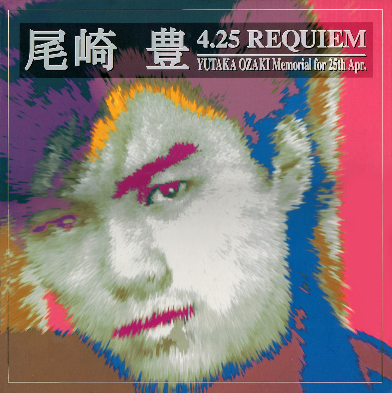 尾崎豊 (おざきゆたか) 『4.25 REQUIEM YUTAKA OZAKI Memorial for 25th Apr.』(1995年4月5日発売) 高画質ジャケット画像