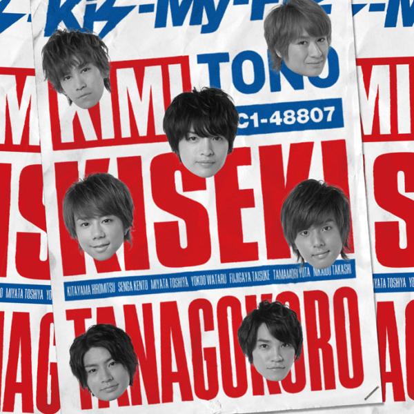 Kis-My-Ft2 (キスマイフットツー)Kis-My-Ft2 8thシングル『キミとのキセキ』(キスマイSHOP盤) 高画質ジャケット画像