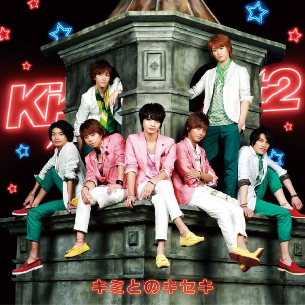 Kis-My-Ft2 (キスマイフットツー)Kis-My-Ft2 8thシングル『キミとのキセキ』(初回生産限定盤A) 高画質ジャケット画像