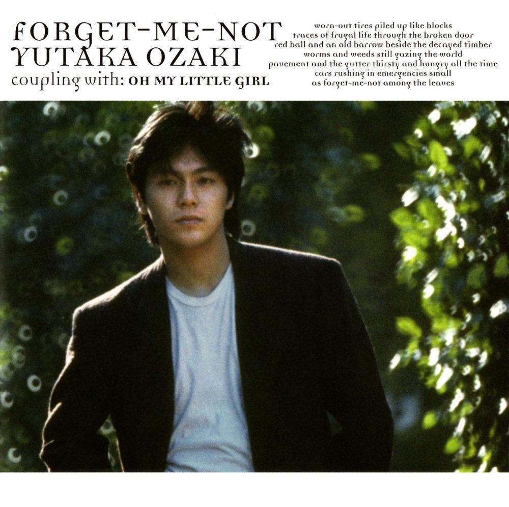 尾崎豊 17thシングル『FORGET-ME-NOT / OH MY LITTLE GIRL』(2001年4月25日発売) 高画質ジャケット画像