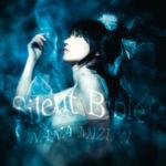 水樹奈々 (みずきなな) 22ndシングル『Silent Bible (サイレント・バイブル)』(2010年2月10日) 高画質ジャケット画像