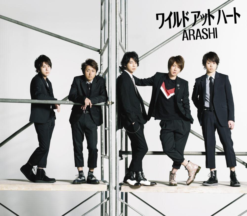 嵐 (ARASHI) 37thシングル『ワイルド アット ハート』(通常盤) 高画質ジャケット画像