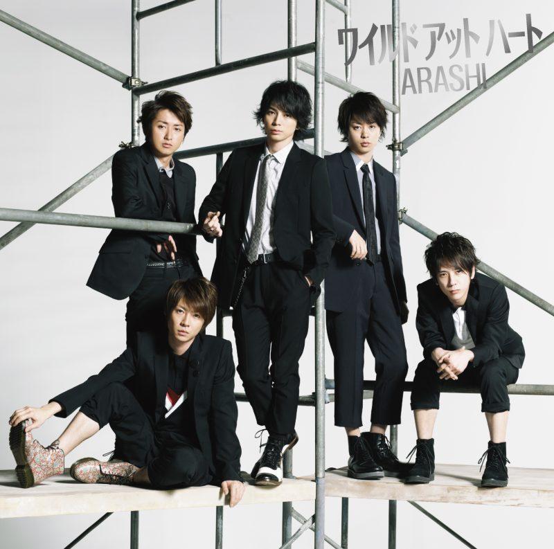 嵐 (ARASHI) 37thシングル『ワイルド アット ハート』(初回限定盤) 高画質ジャケット画像