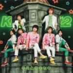 Kis-My-Ft2 (キスマイフットツー)Kis-My-Ft2 8thシングル『キミとのキセキ』(通常盤) 高画質ジャケット画像
