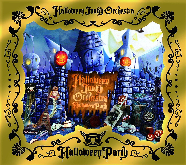 Halloween Junky Orchestra (ハロウィン・ジャンキー・オーケストラ)『Halloween Party (ハロウィン・パーティー)』(初回盤)高画質ジャケット画像