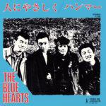 THE BLUE HEARTS (ザ・ブルーハーツ) 『人にやさしく』(2002年2月6日発売) 高画質ジャケット画像