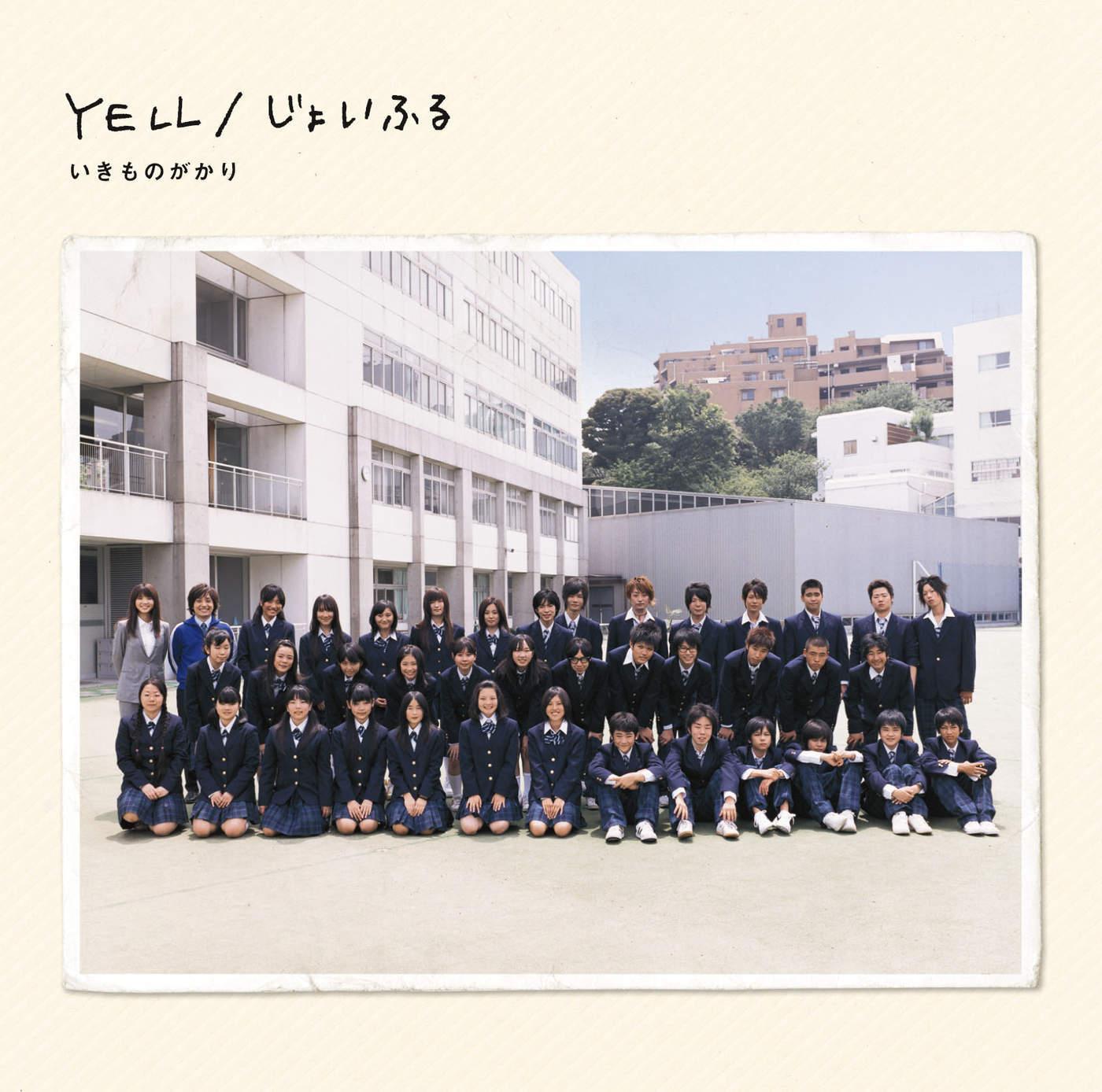 いきものがかり 15thシングル『YELL/じょいふる』(2009年9月23日発売) 高画質ジャケット画像