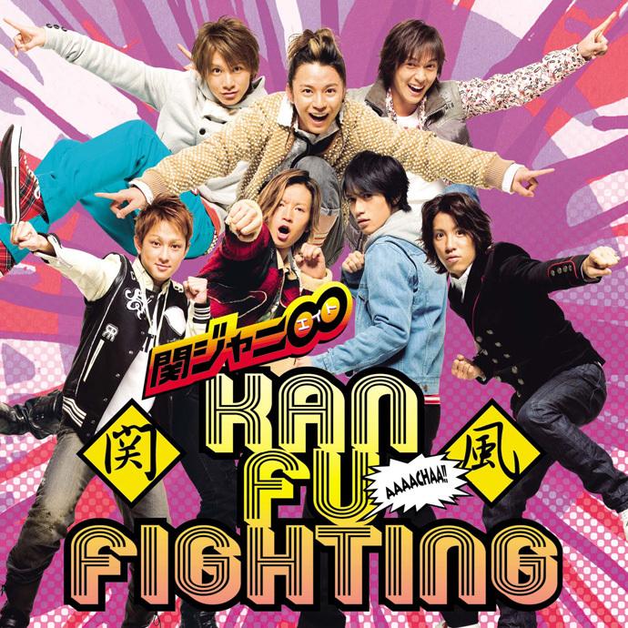 関ジャニ∞ (かんジャニエイト) 5thシングル『関風ファイティング』(2006年12月13日発売) 高画質CDジャケット画像