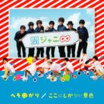 関ジャニ∞ (かんジャニエイト) 23rdシングル『へそ曲がり/ここにしかない景色』(2013年4月24日発売) 高画質ジャケット画像