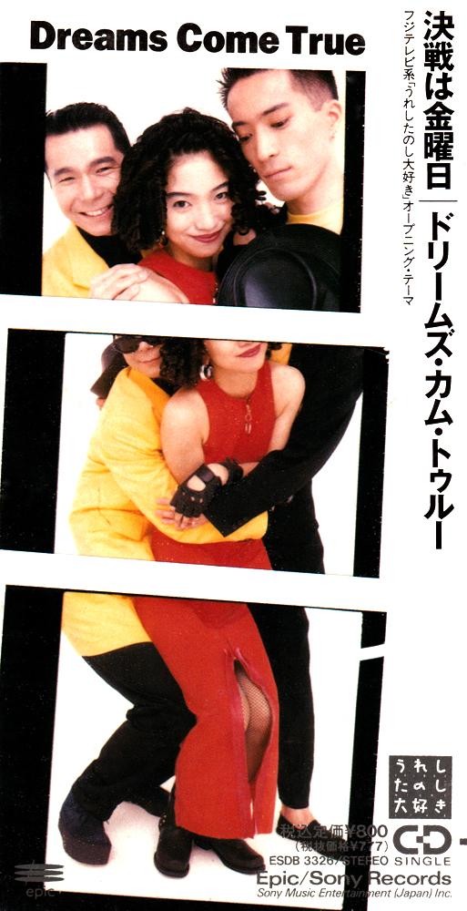 DREAMS COME TRUE (ドリームズ・カム・トゥルー) 11thシングル『決戦は金曜日/太陽が見てる』(1992年9月19日発売) 高画質ジャケット画像