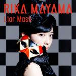 真山りか (まやまりか) 1stシングル『Liar Mask (ライアーマスク)』(初回限定盤) 高画質ジャケット画像