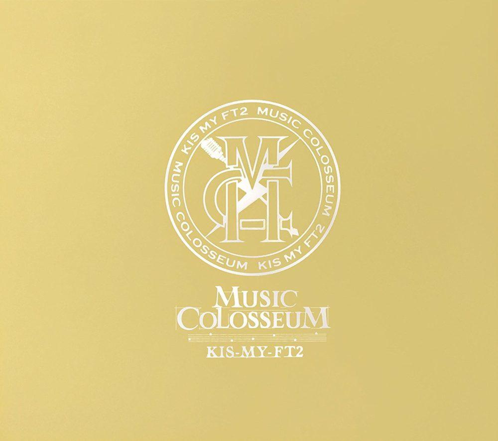 Kis-My-Ft2 (キスマイフットツー) 6thアルバム『MUSIC COLLESEUM (ミュージック・コロシアム)』(初回生産限定盤A) 高画質ジャケット画像