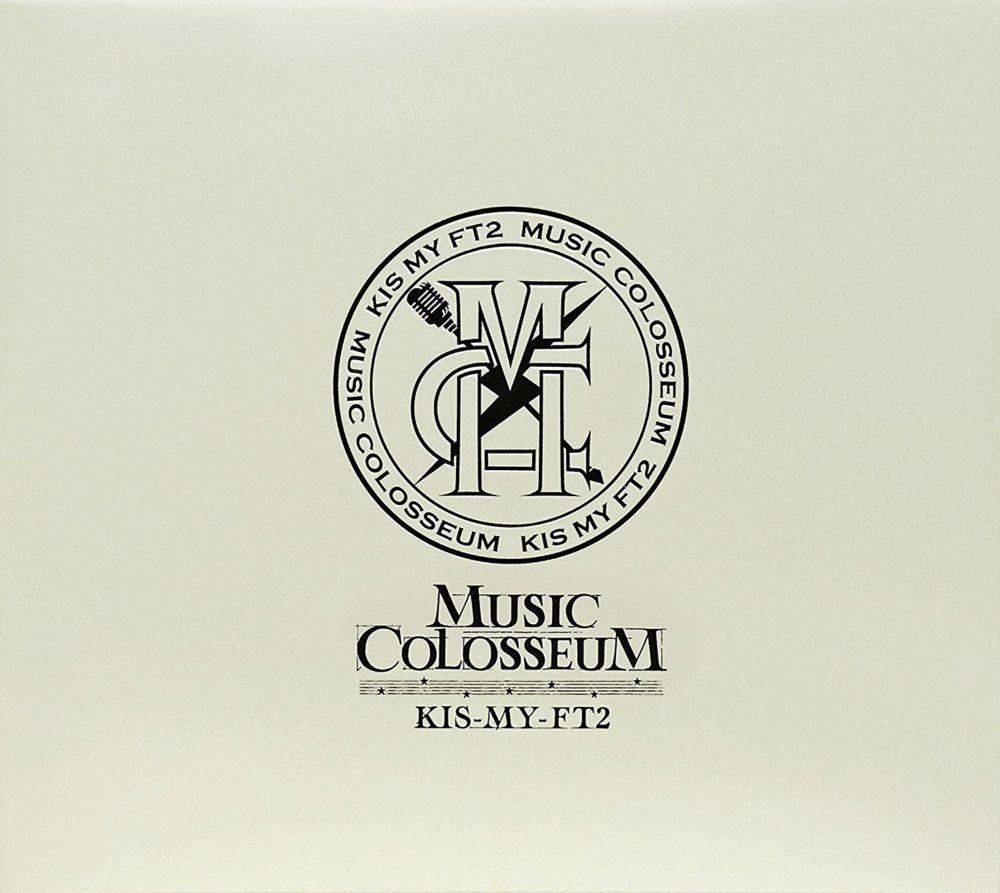Kis-My-Ft2 (キスマイフットツー) 6thアルバム『MUSIC COLLESEUM (ミュージック・コロシアム)』(初回生産限定盤B) 高画質ジャケット画像