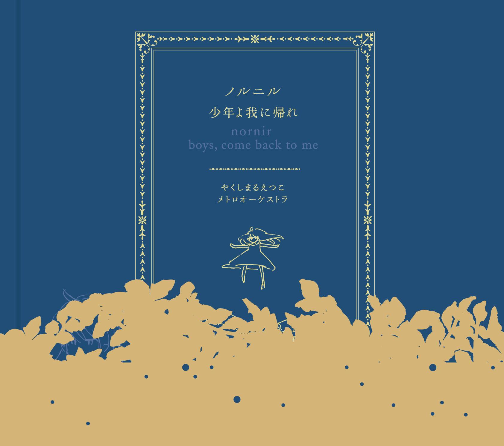 やくしまるえつこ 5thシングル『ノルニル・少年よ我に帰れ』(2011年10月5日発売) 高画質ジャケット画像