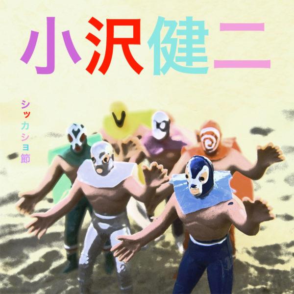 小沢健二 (おざわけんじ) 配信限定シングル『シッカショ節』(2010年7月6日) 自作ジャケット画像②