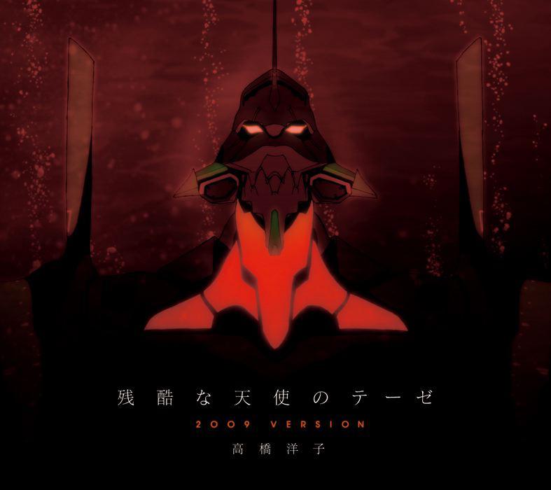 高橋洋子 (たかはしようこ) 22ndシングル『残酷な天使のテーゼ 2009 VERSION』 (2009年5月13日発売) 高画質ジャケット画像