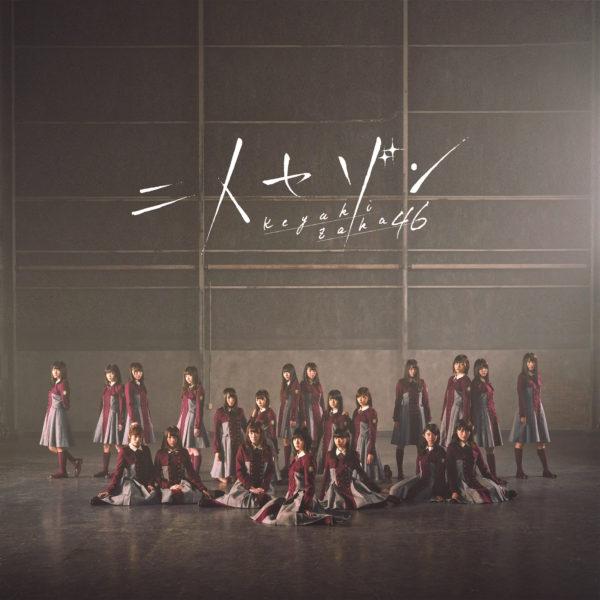 欅坂46 (けやきざかフォーティーシックス) 3rdシングル『二人セゾン』(通常盤) 高画質ジャケット画像