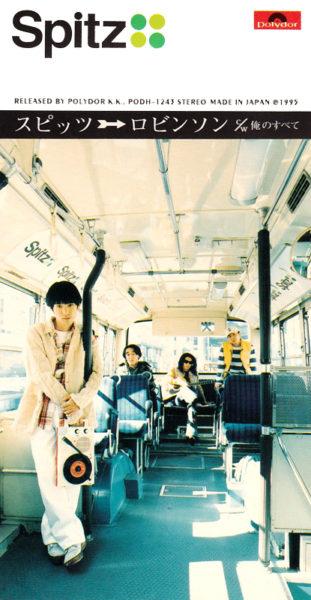 スピッツ (Spitz) 11thシングル『ロビンソン』(1995年4月5日発売) 高画質ジャケット画像