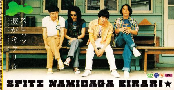 スピッツ (Spitz) 12thシングル『涙がキラリ☆』(1995年7月7日発売) 高画質ジャケット画像