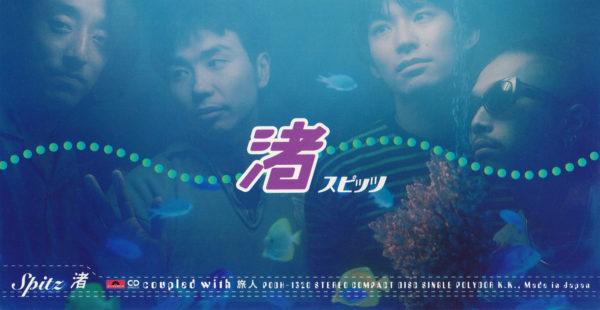 スピッツ (Spitz) 14thシングル『渚』(1996年9月9日発売) 高画質ジャケット画像