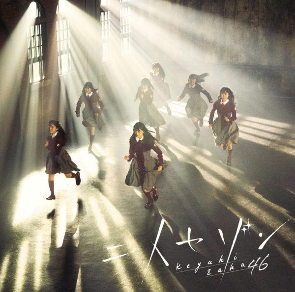 欅坂46 (けやきざかフォーティーシックス) 3rdシングル『二人セゾン』(通常盤) 高画