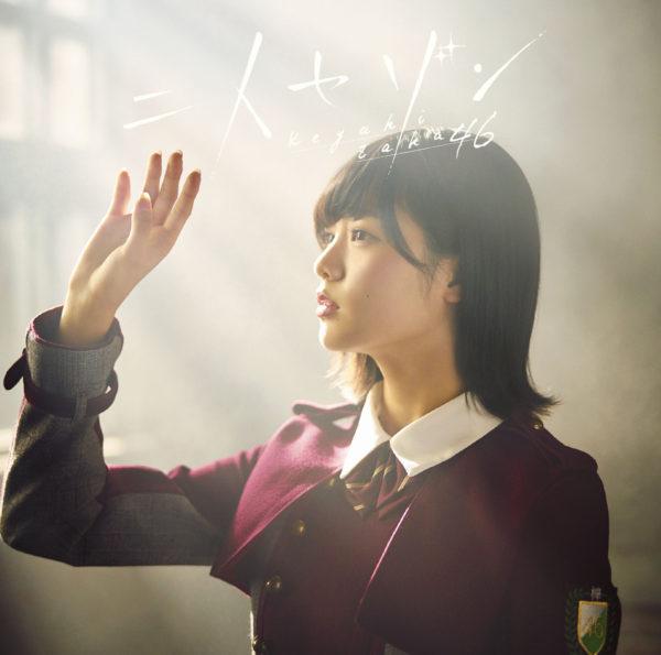 欅坂46 (けやきざかフォーティーシックス) 3rdシングル『二人セゾン』(初回仕様限定盤 TYPE-A) 高画質ジャケット画像