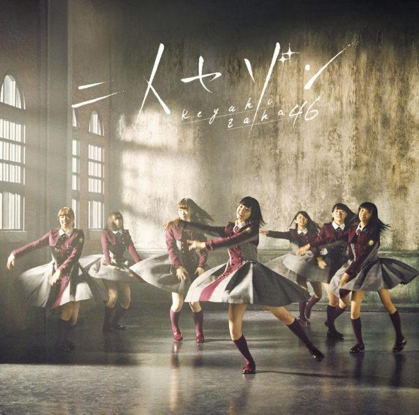 欅坂46 (けやきざかフォーティーシックス) 3rdシングル『二人セゾン』(初回仕様限定盤 TYPE-B) 高画質ジャケット画像