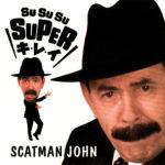 SCATMAN JOHN (スキャットマン・ジョン)『SU・SU・SU SUPER キ・レ・イ』 (1996年3月23日発売) 高画質ジャケット画像