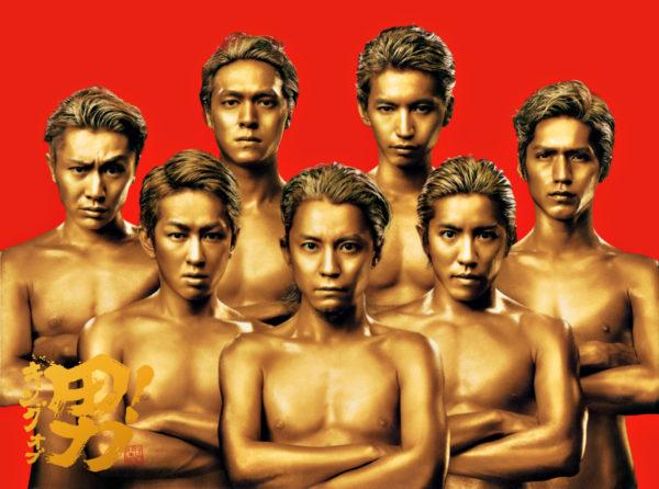 関ジャニ∞ 27thシングル『キング オブ 男!』(初回限定盤A) 高画質ジャケット画像