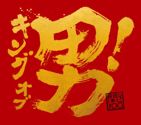 関ジャニ∞ (かんジャニエイト) 27thシングル『キング オブ 男!』(通常盤) 高画質CDジャケット画像