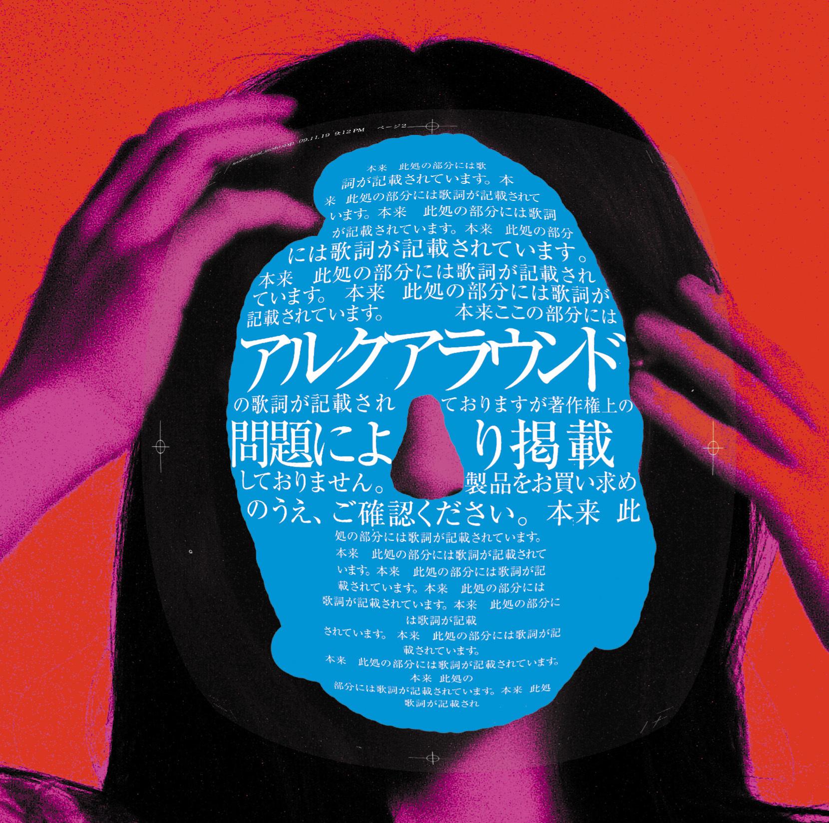 サカナクション 2ndシングル『アルクアラウンド』(初回限定盤) 高画質ジャケット画像 (ダミージャケット)