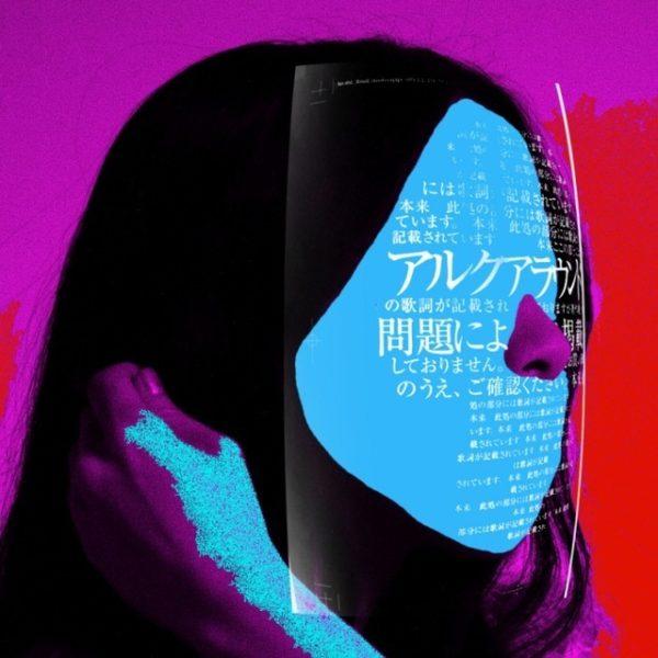 サカナクション 2ndシングル『アルクアラウンド』(見返り美人Ver.) 高画質ジャケット画像