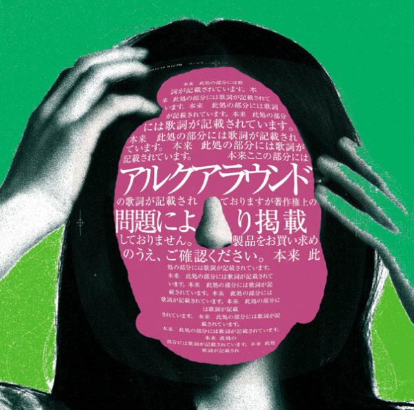 サカナクション 2ndシングル『アルクアラウンド』(通常盤) 高画質ジャケット画像 (ダミージャケット)