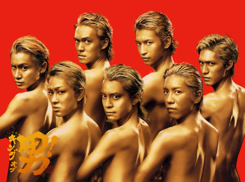 関ジャニ∞ 27thシングル『キング オブ 男!』(初回限定盤B) 高画質ジャケット画像
