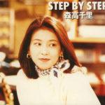 森高千里 (もりたかちさと) 10thアルバム『STEP BY STEP (ステップ バイ ステップ)』(1994年7月25日発売) 高画質ジャケット画像