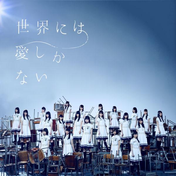 欅坂46(けやきざか フォーティーシックス) 2ndシングル『世界には愛しかない』(SPECIAL EDITION) 高画質ジャケット画像