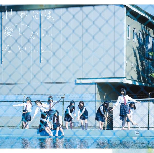 欅坂46(けやきざか フォーティーシックス) 2ndシングル『世界には愛しかない』通常盤(CD) 高画質ジャケット画像