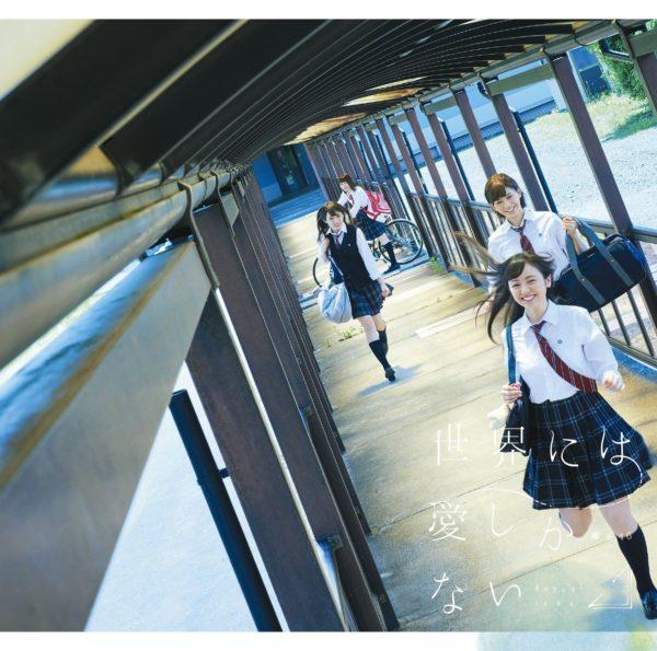 欅坂46(けやきざか フォーティーシックス) 2ndシングル『世界には愛しかない』初回仕様限定盤 TYPE-B(CD+DVD) 高画質ジャケット画像