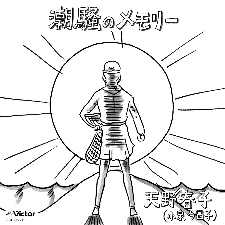 天野春子 (小泉今日子) 41stシングル『潮騒のメモリー)』(2013年7月31日発売) 高画質ジャケット画像