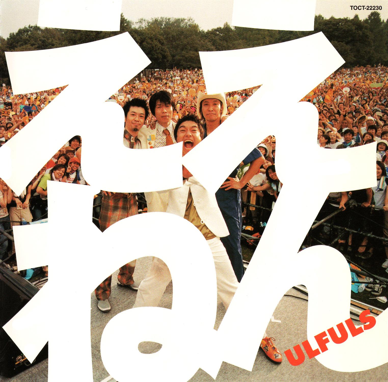 ウルフルズ 25thシングル『ええねん』(2003年11月6日) 高画質ジャケット画像