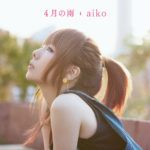 aiko『4月の雨』(2013年4月17日、先行配信。)