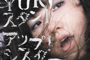 YUKI (ユキ) 4thシングル『スタンドアップ!シスター』(2002年11月20日発売) 高画質ジャケット画像