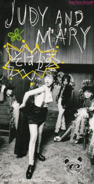JUDY AND MARY (ジュディ・アンド・マリー) 9thシングル『そばかす』(1996年2月19日発売) 高画質ジャケット画像