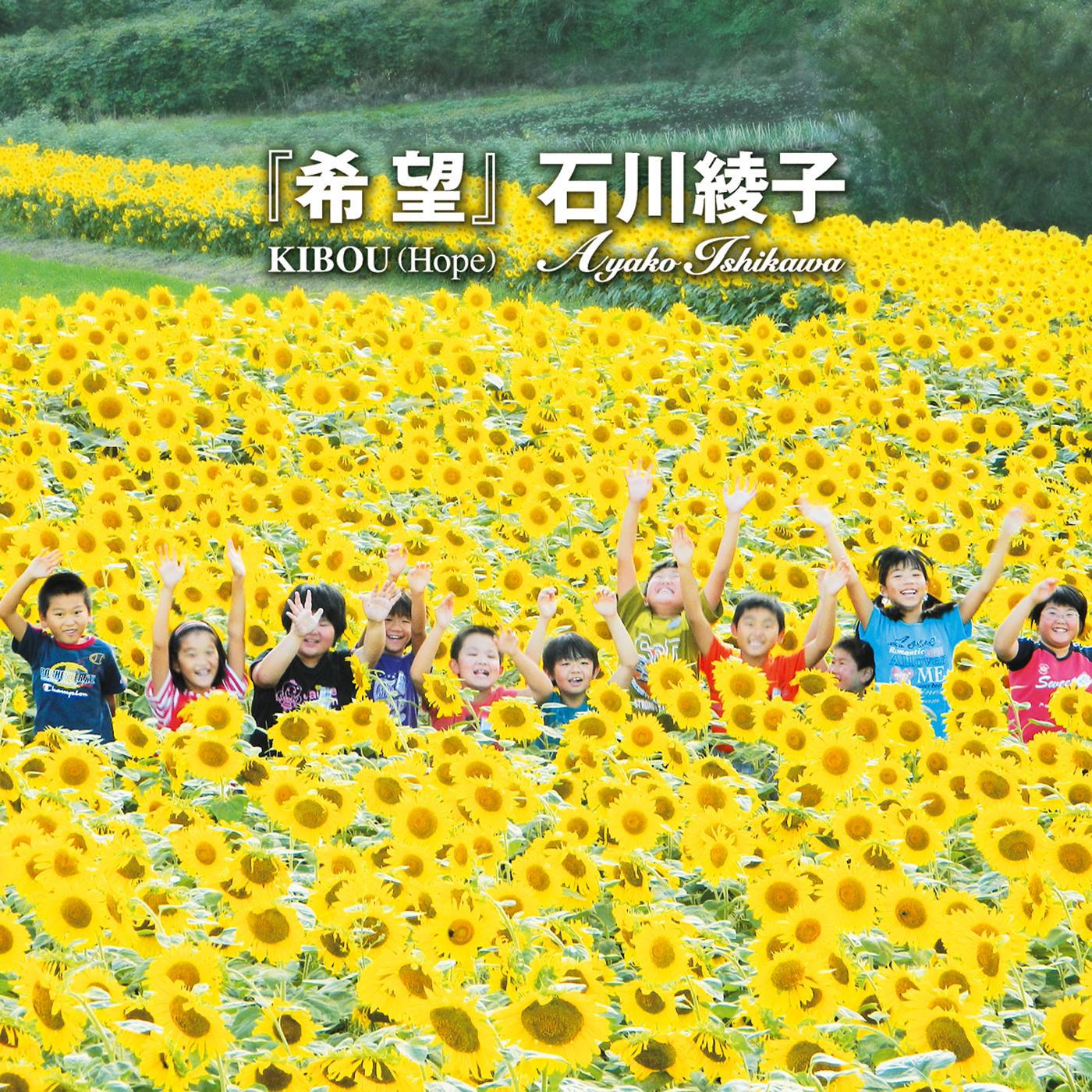 石川綾子 (いしかわあやこ) シングル『希望』 KIBOU(Hope)東日本大震災復興支援 CD+DVD 2枚組〈収益金全額寄付〉(2012年7月15日発売) 高画質ジャケット画像