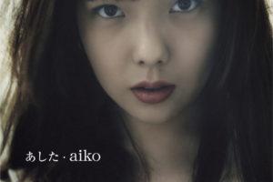 aiko (あいこ) 1stシングル『あした』(2007年3月21日発売) 高画質ジャケット画像