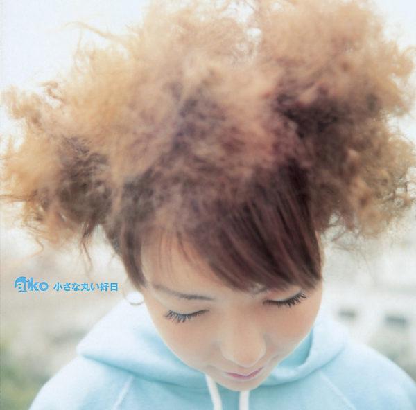 aiko (あいこ) 1stアルバム『小さな丸い好日』(2000年12月15日発売) 高画質ジャケット画像