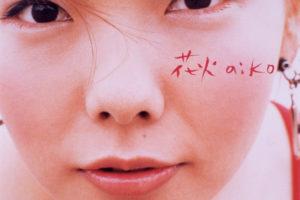 aiko (あいこ) 3rdシングル『花火』(1999年8月4日発売) 高画質ジャケット画像