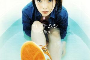aiko 4thシングル『カブトムシ』(1999年11月17日発売) 高画質ジャケット画像
